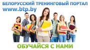 Самые лучшие курсы,  тренинги и семинары в Витебске!!!