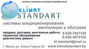монтаж продажа кондиционеров в Витебске