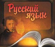 Репетитор по русскому языку школьникам,  абитуриентам.