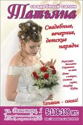 Свадебный салон ТАТЬЯНА - свадебные,  вечерние,  детские платья в Витебс