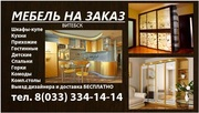 Шкаф-купе и другая мебель на заказ по вашим размерам