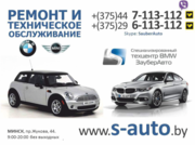 Техническое обслуживание и ремонт БМВ и МИНИ. Витебск