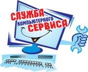 Компьютерная помощь,  выезд мастер на дом Витебск.