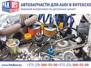 Автозапчасти для Audi (Ауди) в Витебске.