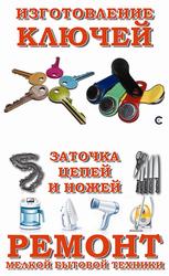 Ремонт бытовой техники,  ремонт зонтов, изготовление ключей, ремонт очков