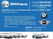 Лицензионные и оригинальные запчасти BMW и MINI в г. Витебске