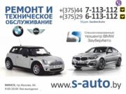 Техническое обслуживание и ремонт БМВ и МИНИ г. Витебск