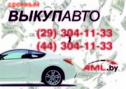 Купим ваш автомобиль (иномарку) СРОЧНО! В Витебске и по области