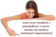 Профессиональный массаж на дому