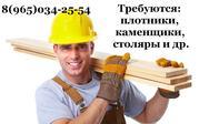 Требуются рабочие для загородного строительства
