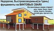 Свайный Фундамент. Дом/Баня под ключ в Глубоком